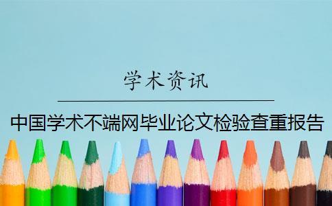 中国学术不端网毕业论文检验查重报告有几份?有那些分别?