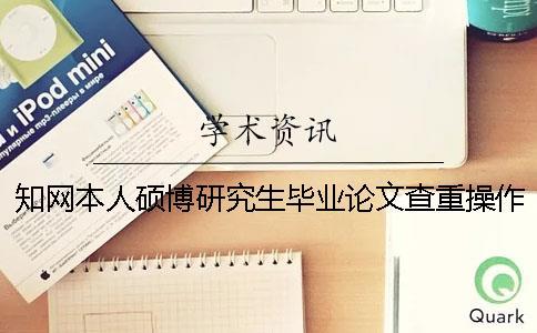 知网本人硕博研究生毕业论文查重操作流程
