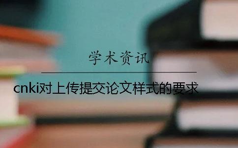 cnki对上传提交论文样式的要求