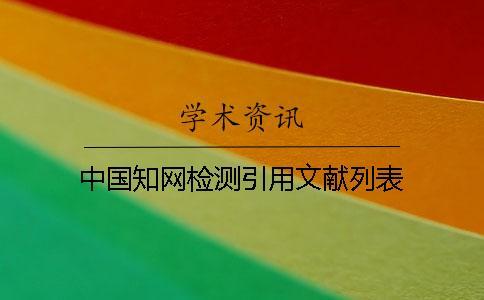 中国知网检测引用文献列表
