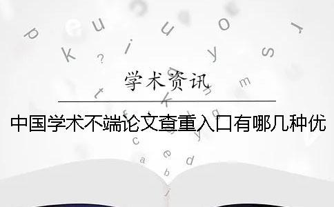 中国学术不端论文查重入口有哪几种优势?