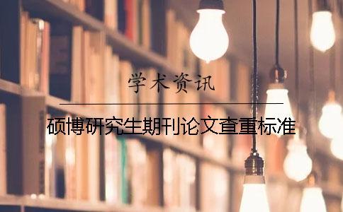 硕博研究生期刊论文查重标准