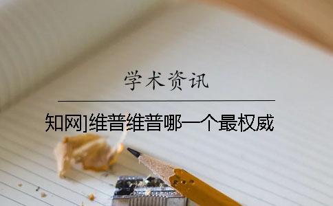 知网]维普维普哪一个最权威