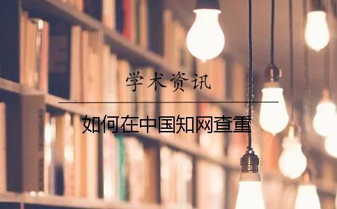 如何在中国知网查重