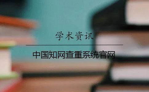 中国知网查重系统官网