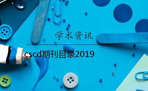 cscd期刊目录2019