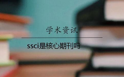 ssci是核心期刊吗
