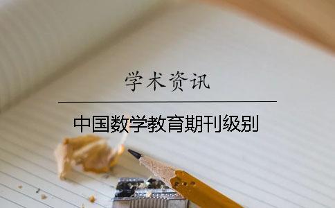 中国数学教育期刊级别