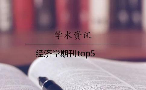 经济学期刊top5