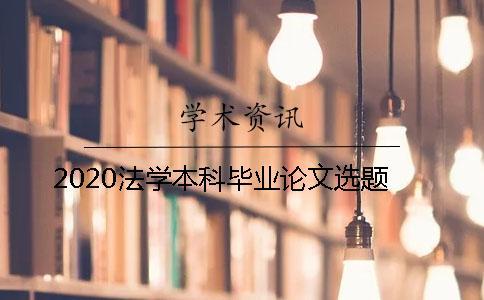 2020法学本科毕业论文选题
