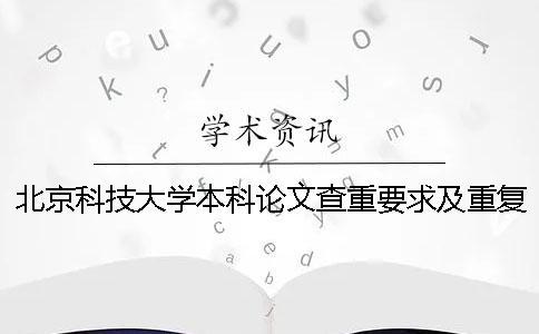 北京科技大学本科论文查重要求及重复率 北京科技大学硕士论文查重