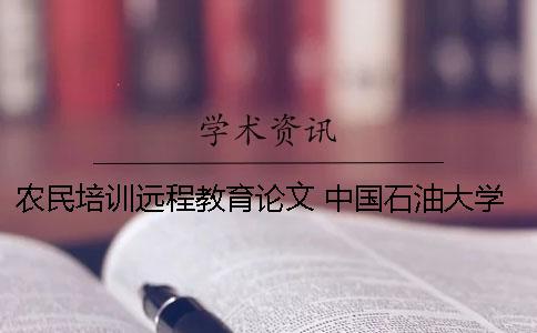 农民培训远程教育论文 中国石油大学远程教育论文好过吗