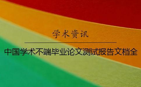 中国学术不端毕业论文测试报告文档全部有几份?