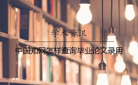 中国知网怎样查询毕业论文录用