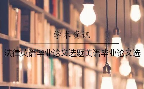 法律英语毕业论文选题英语毕业论文选题方向