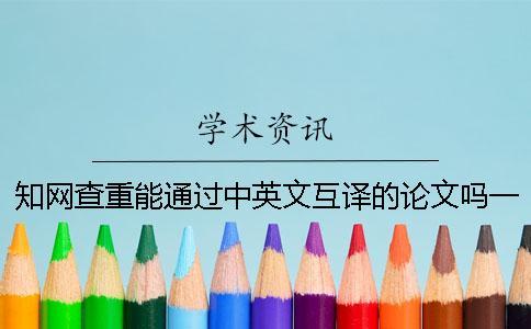 知网查重能通过中英文互译的论文吗?一
