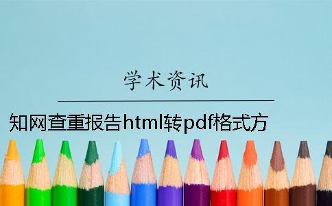 知网查重报告html转pdf格式方法