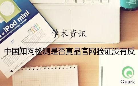 中国知网检测是否真品官网验证没有反应
