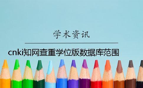 cnki知网查重学位版数据库范围