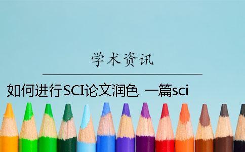 如何进行SCI论文润色 一篇sci论文润色要多少钱