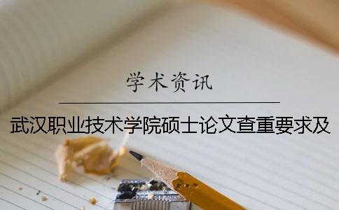 武汉职业技术学院硕士论文查重要求及重复率