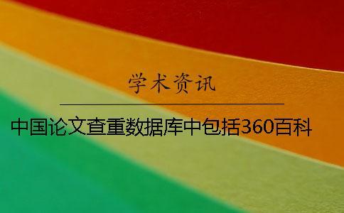 中国论文查重数据库中包括360百科吗?