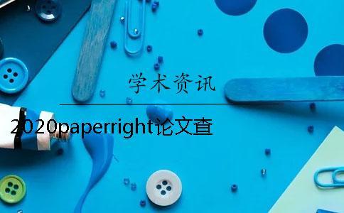 2020paperright论文查重检测系统软件入口PaperRight论文检测系统是一个怎样的系统
