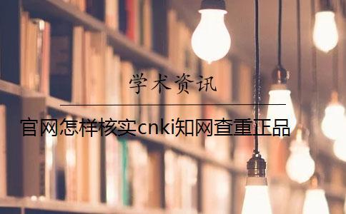 官网怎样核实cnki知网查重正品
