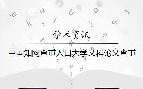 中国知网查重入口大学文科论文查重