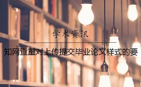 知网查重对上传提交毕业论文样式的要求