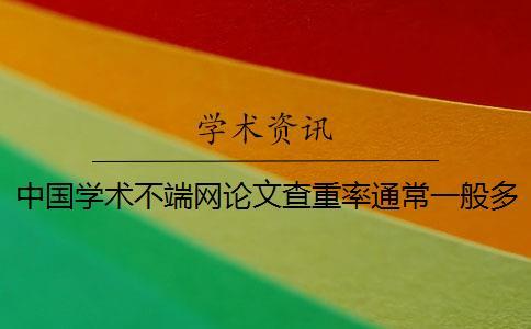 中国学术不端网论文查重率通常一般多少达标