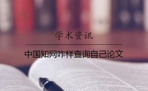 中国知网咋样查询自己论文