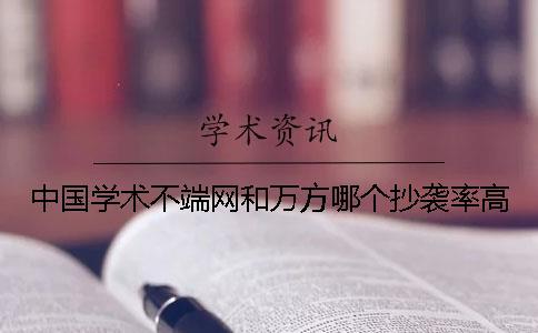 中国学术不端网和万方哪个抄袭率高