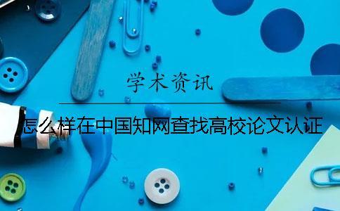 怎么样在中国知网查找高校论文认证