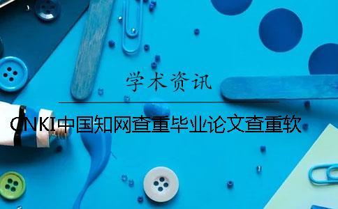 CNKI中国知网查重毕业论文查重软件的优点是哪一个??