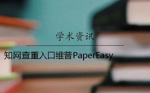 知网查重入口维普PaperEasy的差异