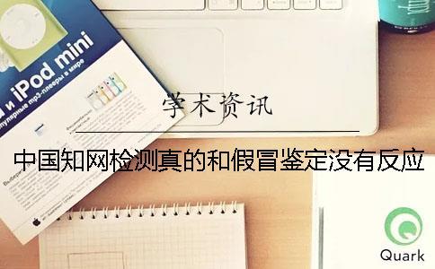 中国知网检测真的和假冒鉴定没有反应