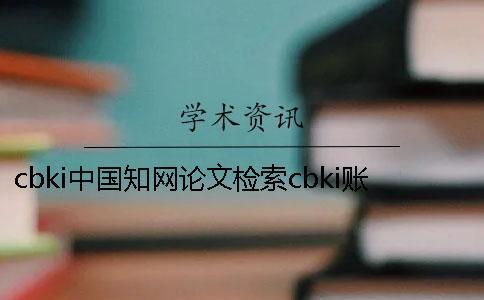 cbki中国知网论文检索cbki账号