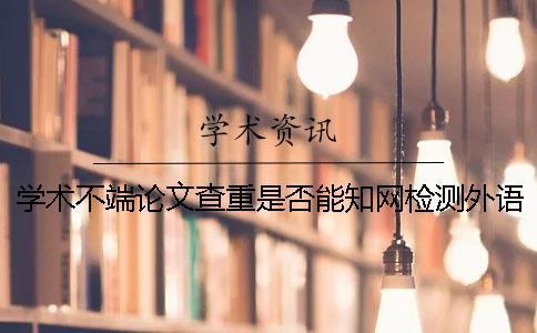 学术不端论文查重是否能知网检测外语呢?