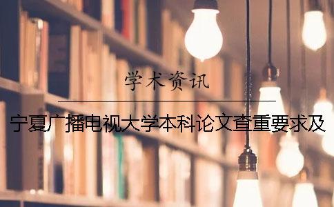 宁夏广播电视大学本科论文查重要求及重复率一