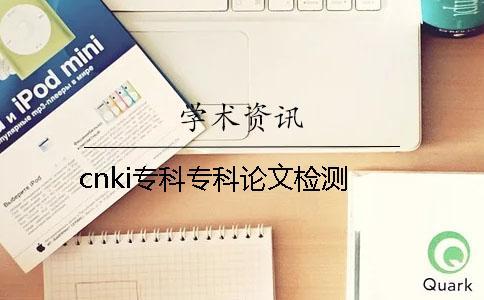 cnki专科专科论文检测