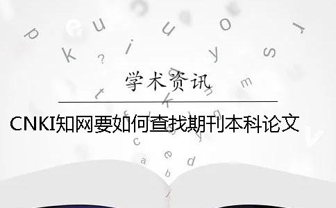 CNKI知网要如何查找期刊本科论文