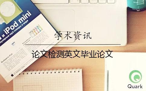 论文检测英文毕业论文